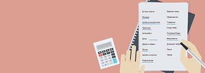 Инфографика - Как да категоризираш разходите си