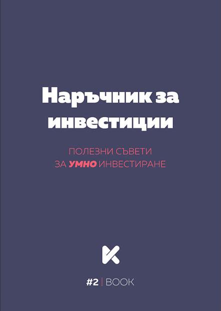 електронна книга инвестиции