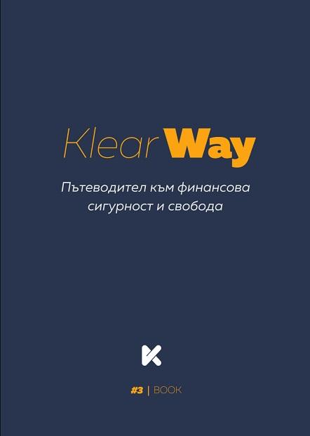 KLEAR WAY - Пътеводител към финансова сигурност и свобода
